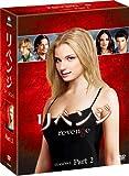 [DVD]リベンジ シーズン1 コレクターズ BOX Part2