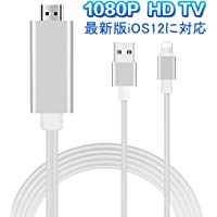 ADYH 最新設定不要 iPhone HDMI lightning hdmi ライトニング HDMI 変換ケーブル Lightning Digital iPhone iPad HDMI 変換アダプタ iPhoneデジタル AV アダプタ テレビ 接続ケーブル iPhone/iPad/iPodをテレビに出力 HD 1080P 高解像度 大画面 簡単接続 音声同期出力