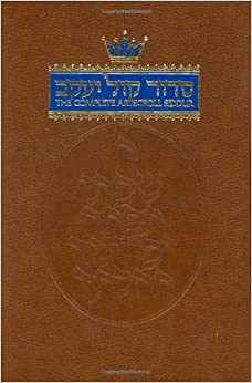 The Complete Artscroll Siddur (Artscroll Mesorah)