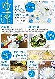 100% Natural Yuzu. Ingredients are Yuzu from
