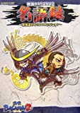 Sengoku Basara 2 Hero Collection (Japanese Import)
