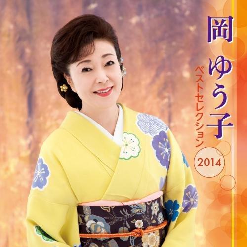 岡ゆう子 / 岡ゆう子 ベストセレクション2014の商品画像