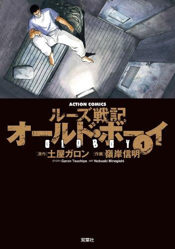 新装版 オールド・ボーイ(1) (アクションコミックス)