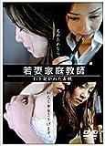 若妻家庭教師 引き裂かれた柔肌 [DVD]