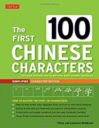 The First 100 Chinese Characters: The Quick and Easy Method to Learn the 100 Most Basic Chinese Characters (Tuttle Language Library)