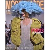 MODE et MODE 2018年4月号 小さい表紙画像