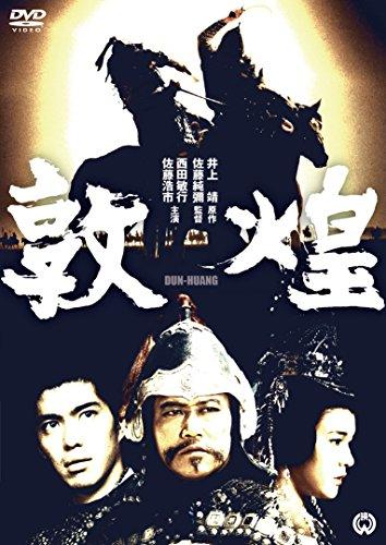 敦煌 [DVD]