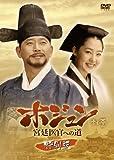 [DVD]ホジュン~宮廷医官への道 特別版