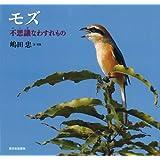 モズ―不思議なわすれもの (日本の野鳥)