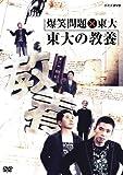 爆笑問題×東大 東大の教養 [DVD]