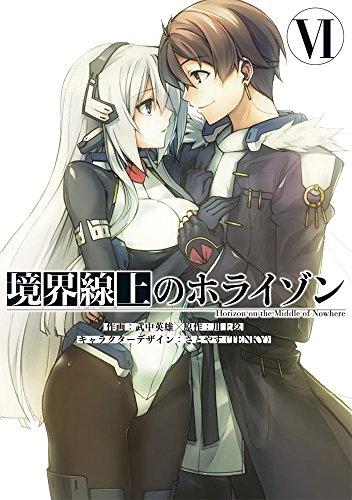 境界線上のホライゾン (6) (電撃コミックス)