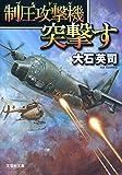 制圧攻撃機突撃す (文芸社文庫 お 4-5)