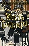 Baudelaire's Revenge: Месть Бодлера (Russian Edition)