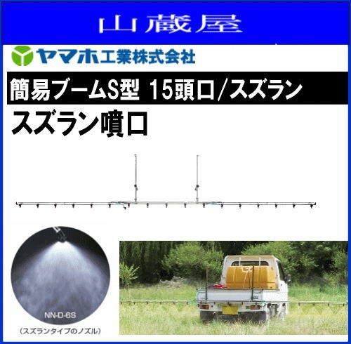 ヤマホ/動噴用噴口 簡易ブームS型噴口15頭口/スズラン(ドリフト低減推奨品) B00NUSODXY