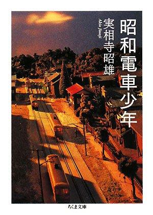 昭和電車少年 (ちくま文庫)
