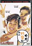 My Sassy Girl Korean Movies DVD - Korean/Cantonese Audio With English/Chinese Subtitles - NTSC, Region 3 - 123 Minutes