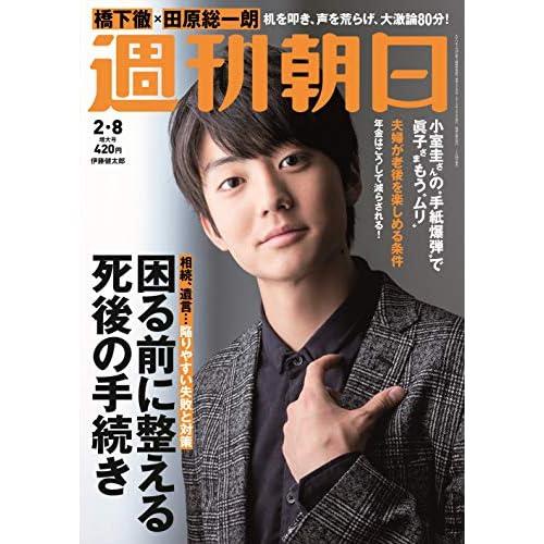 週刊朝日 2019年 2/8号 増大号 表紙画像