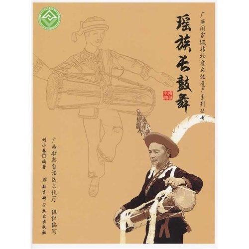 The inheritance series series-precious jade of nation class non- material in Guangxi cultural the clan is long to encourage (Chinese edidion) Pinyin: guang xi guo jia ji fei wu zhi wen hua yi chan xi lie cong shu ¡ª ¡ª yao zu zhang gu wu