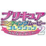【早期購入特典あり】プリキュアエンディングムービーコレクション~みんなでダンス! 2~【DVD】(ブロマイド付き)