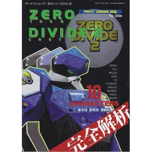 Zero Divide 2-Perfect command guide (Gemesuto mook EX Series Vol. 22) (1997) ISBN: 4881993658 [Japanese Import]