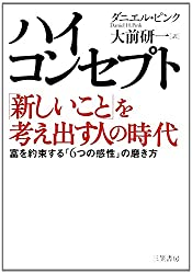 The Whole New Mind = Hai konseputo atarashii koto o kangaedasu hito no jidai [Japanese Edition]