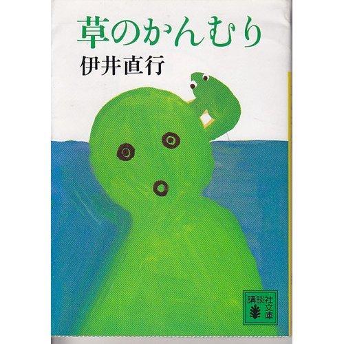 草のかんむり (講談社文庫)