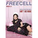 FREECELL フリーセル 特別号 vol.31 カバーモデル:小栗 有以 ‐ おぐり ゆい