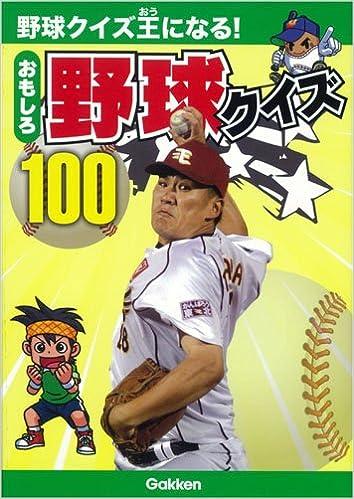 おもしろ野球クイズ100: 野球クイズ王になる!