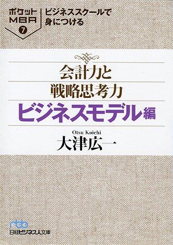 ビジネススクールで身につける 会計力と戦略思考力 ビジネスモデル編 ポケットMBA (7) (日経ビジネス人文庫)