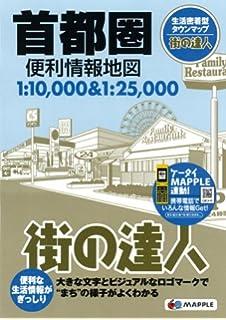 街の達人 首都圏 便利情報地図 (でっか字 道路地図