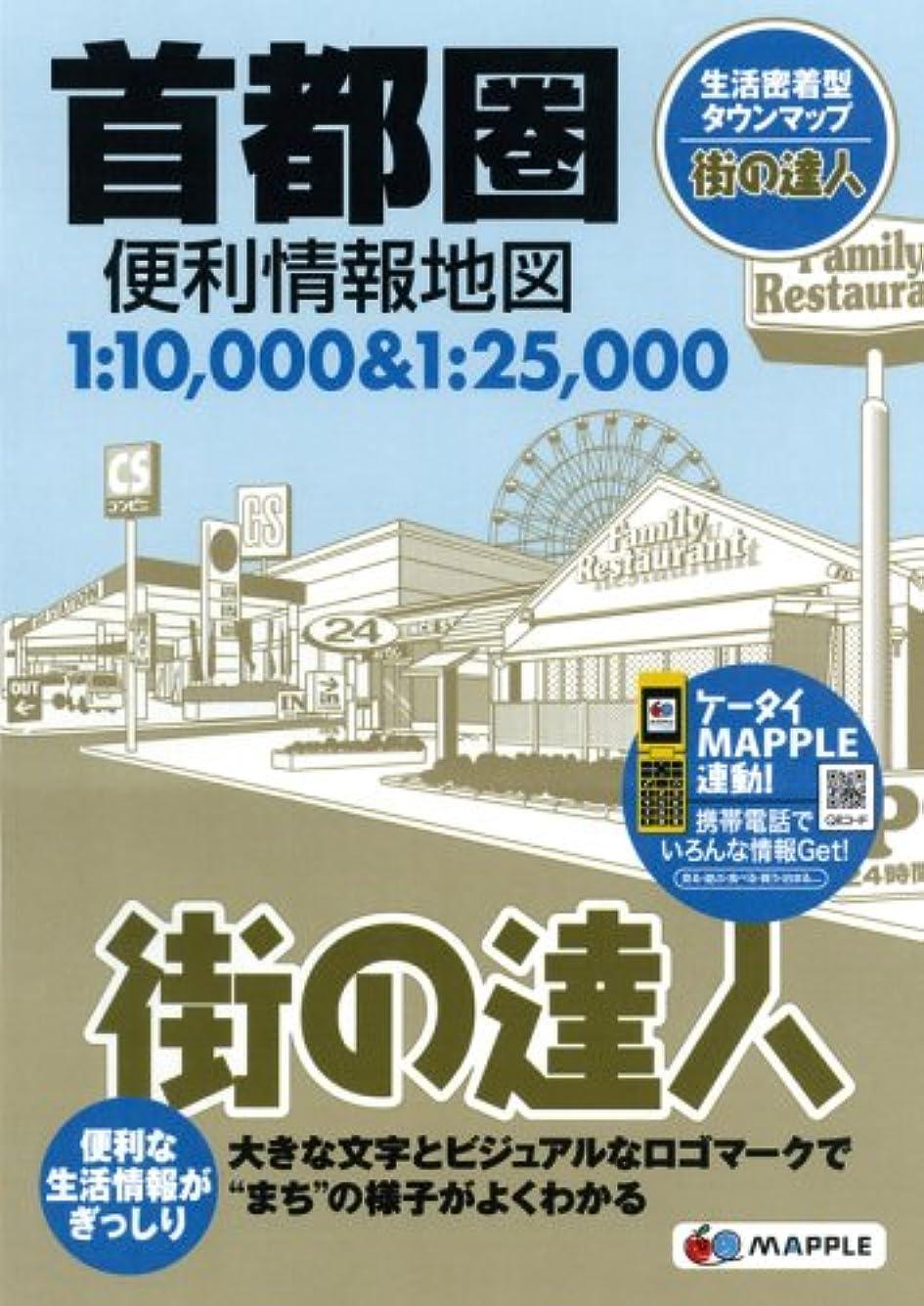 リンケージコーラス必要街の達人 全東京 便利情報地図 (でっか字 道路地図 | マップル)