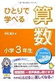 ひとりで学べる算数 小学3年生 (朝日小学生新聞の学習シリーズ)