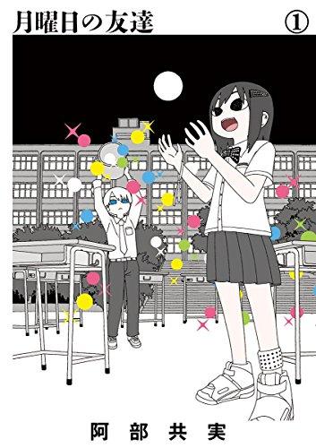 月曜日の友達(1) (ビッグコミックス)