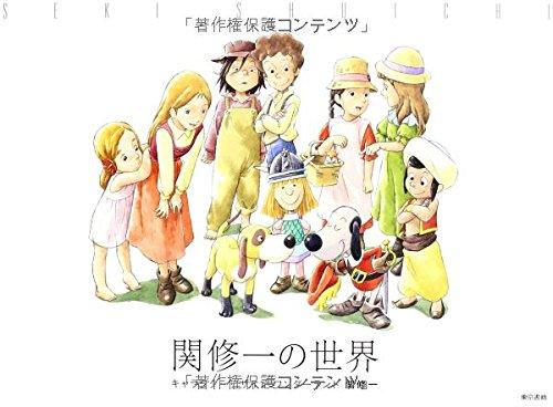 関修一の世界: キャラクターデザイン・ワンダーランド