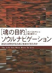 Tamashii no mokuteki soÌ