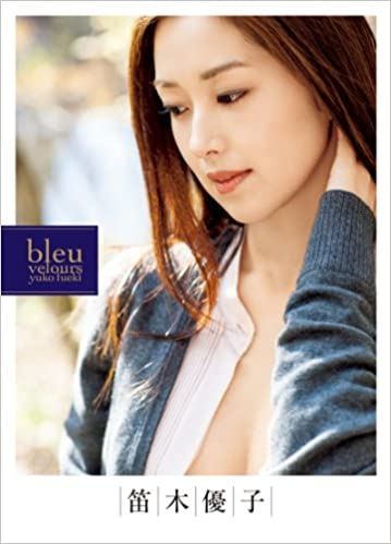 笛木優子 写真集 『 bleu velour...