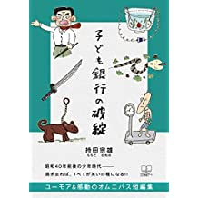 Collapse of child bank (22nd CENTURY ART) (Japanese Edition)