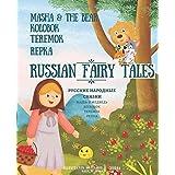 Russian Fairy Tales: Masha & The Bear, Kolobok, Teremok, Repka: Bilingual Text Russian Fairytales In English for Little Ones: