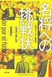 名将への挑戦状 ~世界のサッカー監督論~