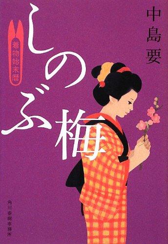 しのぶ梅 着物始末暦 (時代小説文庫)