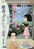 鎌倉ものがたり・選集 紫陽花の章 (アクションコミックス(COINSアクションオリジナル))