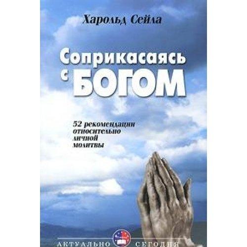 Soprikasayas s Bogom Soprikasayas s Bogom