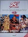コーエー25周年記念パック Vol.3