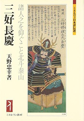 三好長慶: 諸人之を仰ぐこと北斗泰山 (ミネルヴァ日本評伝選)