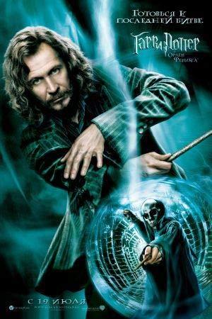 La Orden del Fénix HARRY POTTER - Sirius Black - Póster con ...