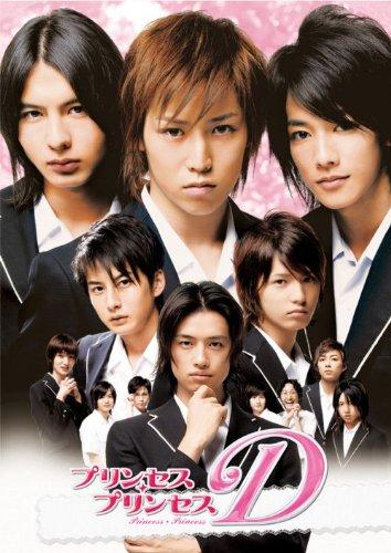 プリンセスプリンセスD コンプリートボックス [DVD] B003PHJWL8