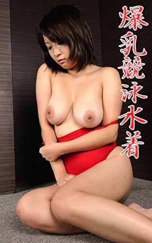 Fetish Line466 bakunyuukyoueimizugi kurusu asami G-cup 2560x1600 7innti8tenn4innti taburettebann: isoroku feti curabu (Japanese Edition)