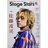 TVガイド Stage Stars vol.5