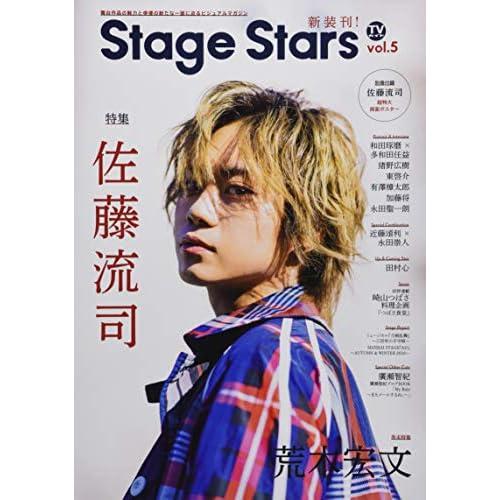 TVガイド Stage Stars vol.5 表紙画像