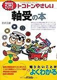 トコトンやさしい軸受の本 (今日からモノ知りシリーズ)